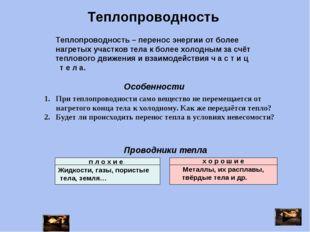 При теплопроводности само вещество не перемещается от нагретого конца тела к