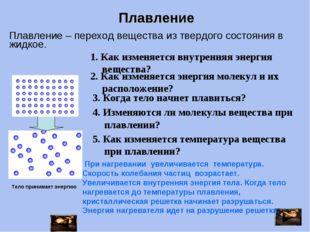 Плавление 2. Как изменяется энергия молекул и их расположение? 1. Как изменяе