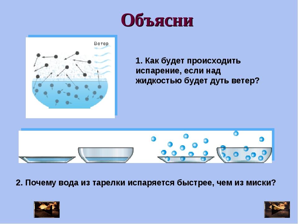 Объясни 1. Как будет происходить испарение, если над жидкостью будет дуть вет...