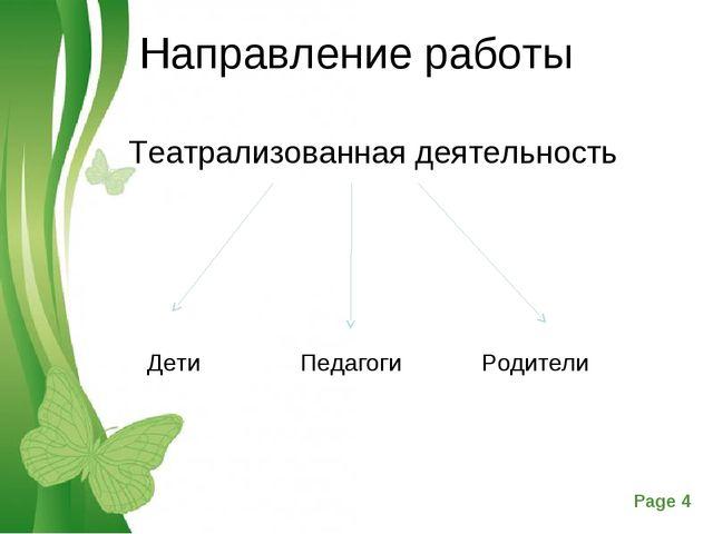 Направление работы Театрализованная деятельность Дети Педагоги Родители Free...
