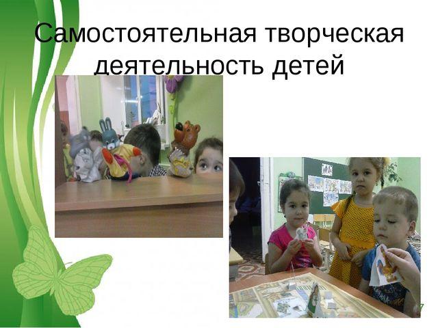 Самостоятельная творческая деятельность детей Free Powerpoint Templates Page *