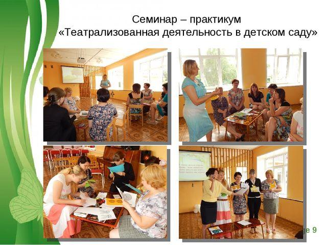 Семинар – практикум «Театрализованная деятельность в детском саду» Free Power...