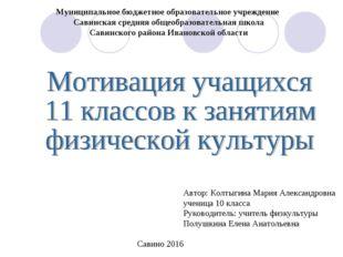 Муниципальное бюджетное образовательное учреждение Савинская средняя общеобра