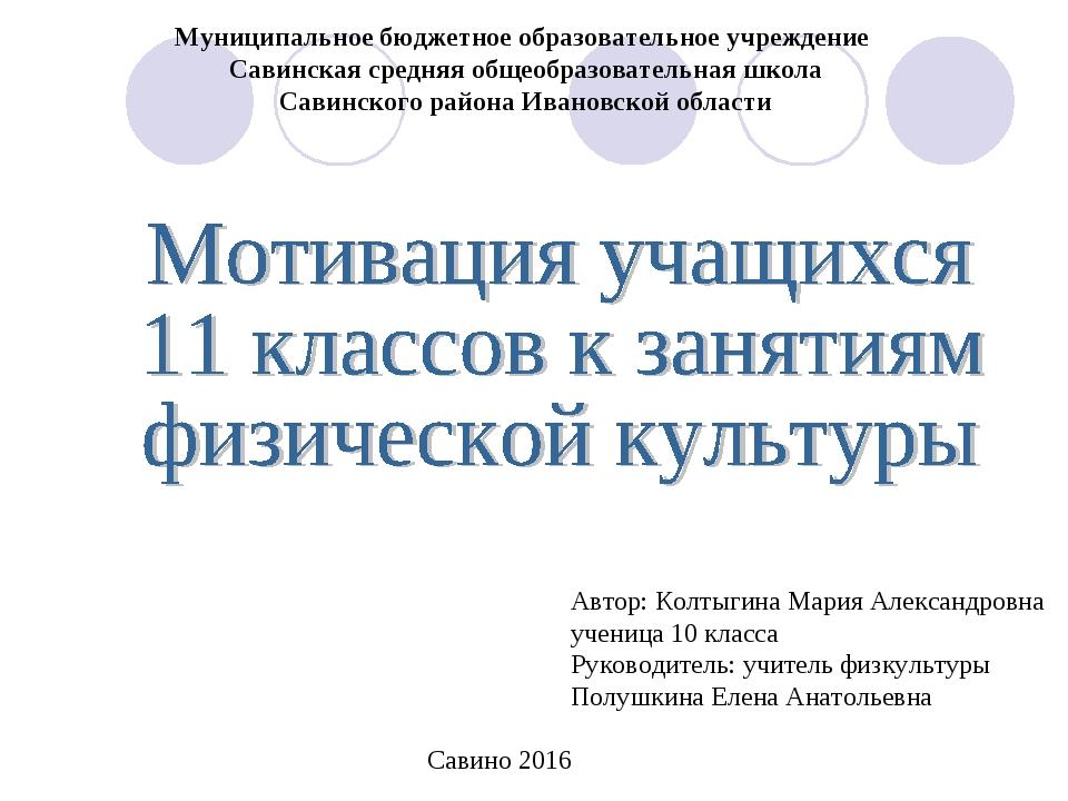 Муниципальное бюджетное образовательное учреждение Савинская средняя общеобра...
