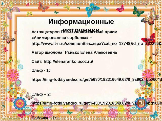 Информационные источники Аствацатуров Г.О. Технологический прием «Анимированн...