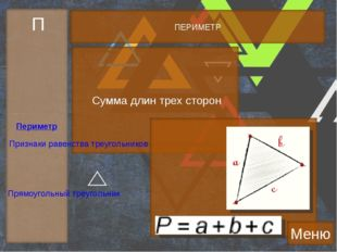 П Признаки равенства треугольников Прямоугольный треугольник
