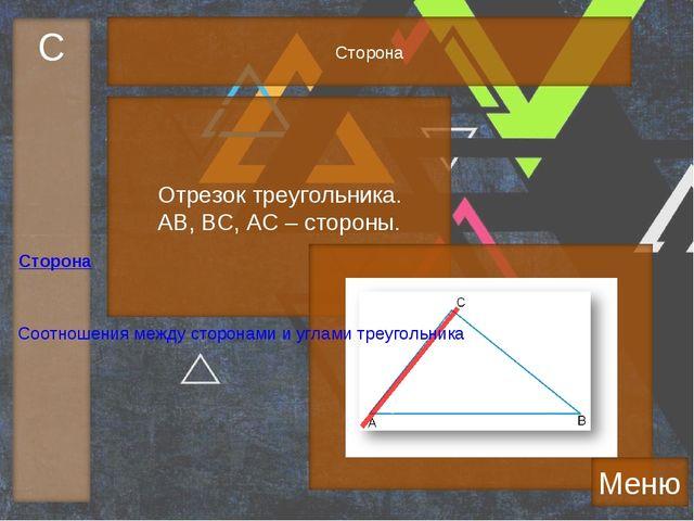 С Соотношения между сторонами и углами треугольника