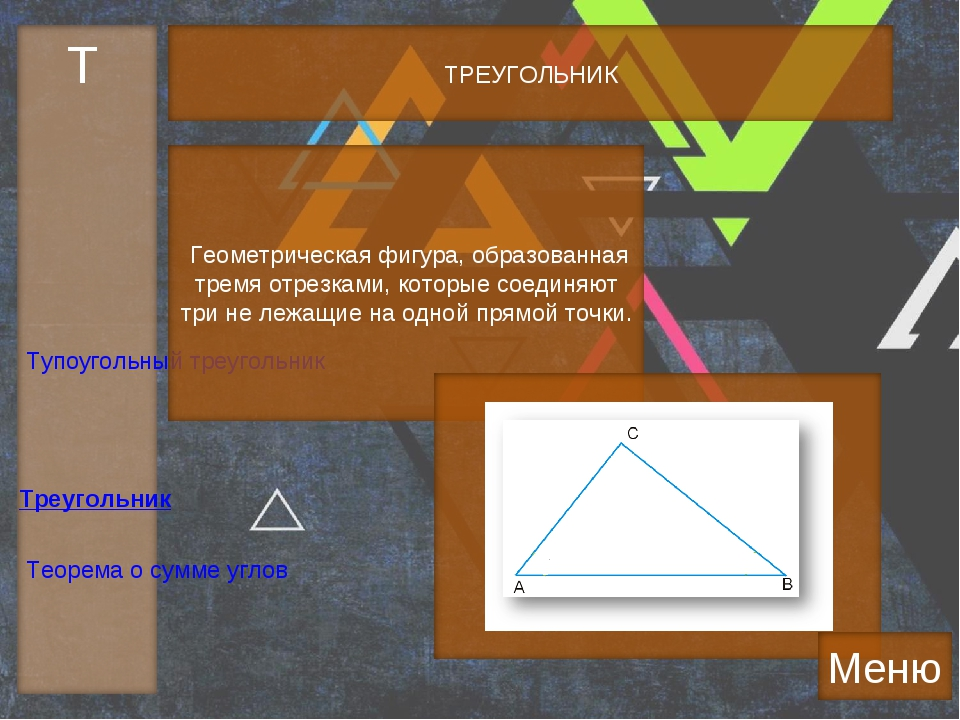 Т Треугольник Теорема о сумме углов