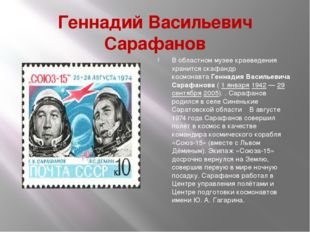 Геннадий Васильевич Сарафанов В областном музее краеведения хранится скафандр