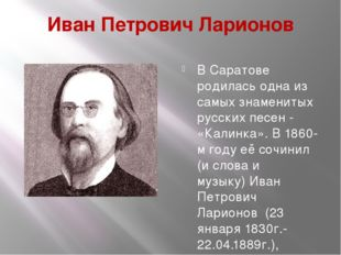 Иван Петрович Ларионов В Саратове родилась одна из самых знаменитых русских п