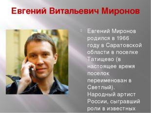 Евгений Витальевич Миронов Евгений Миронов родился в 1966 году в Саратовской