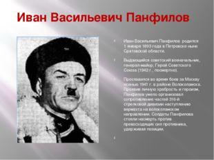 Иван Васильевич Панфилов Иван Васильевич Панфилов родился 1 января 1893 года