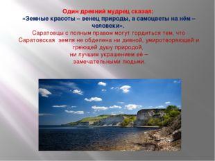 Один древний мудрец сказал: «Земные красоты – венец природы, а самоцветы на н