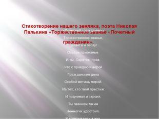 Стихотворение нашего земляка, поэтаНиколая Палькина«Торжественное званье «