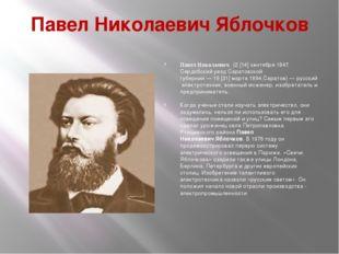 Павел НиколаевичЯблочков Павел Николаевич  (2[14]сентября1847, Сердобски