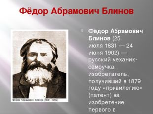 Фёдор АбрамовичБлинов Фёдор Абрамович Блинов(25 июля1831—24 июня1902)—