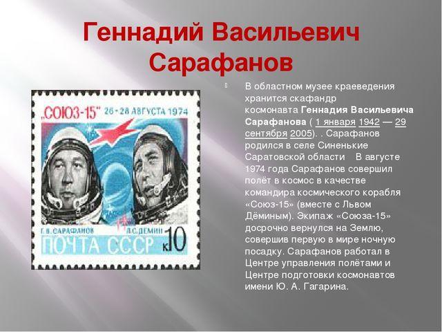 Геннадий Васильевич Сарафанов В областном музее краеведения хранится скафандр...