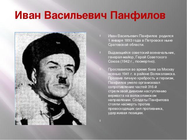 Иван Васильевич Панфилов Иван Васильевич Панфилов родился 1 января 1893 года...