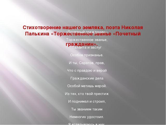 Стихотворение нашего земляка, поэтаНиколая Палькина«Торжественное званье «...