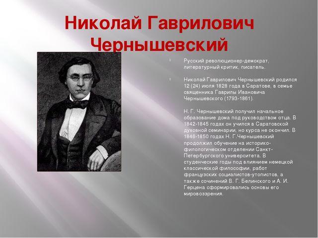Николай Гаврилович Чернышевский Наш земляк Н.Г.Чернышевский говорил: «Все нау...