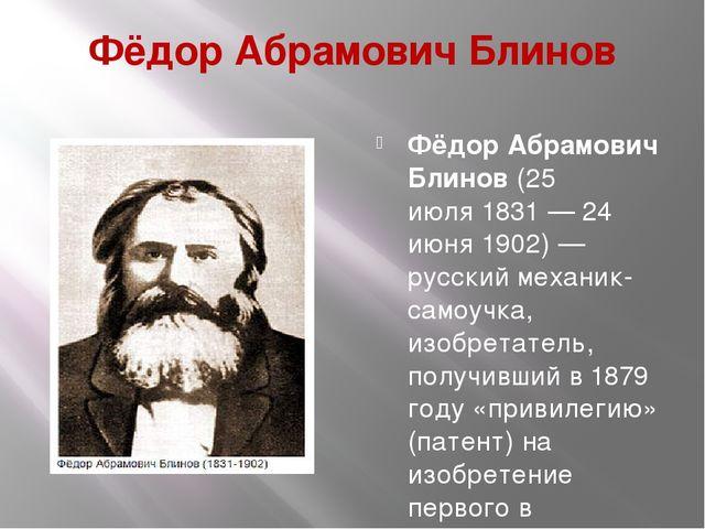 Фёдор АбрамовичБлинов Фёдор Абрамович Блинов(25 июля1831—24 июня1902)—...