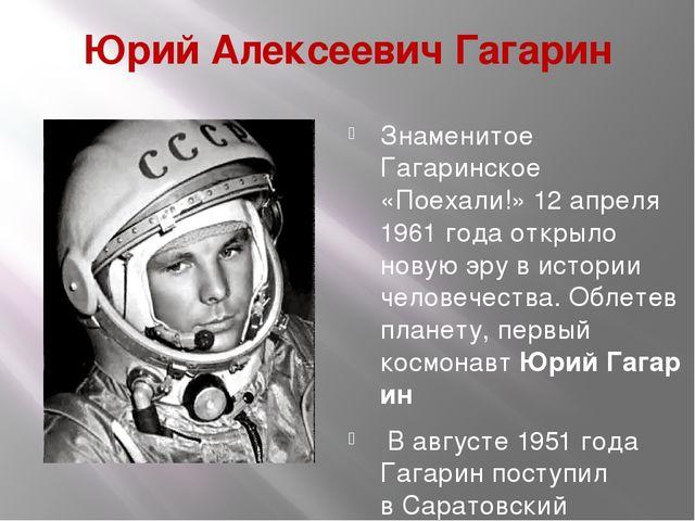Юрий Алексеевич Гагарин Знаменитое Гагаринское «Поехали!» 12 апреля 1961 года...