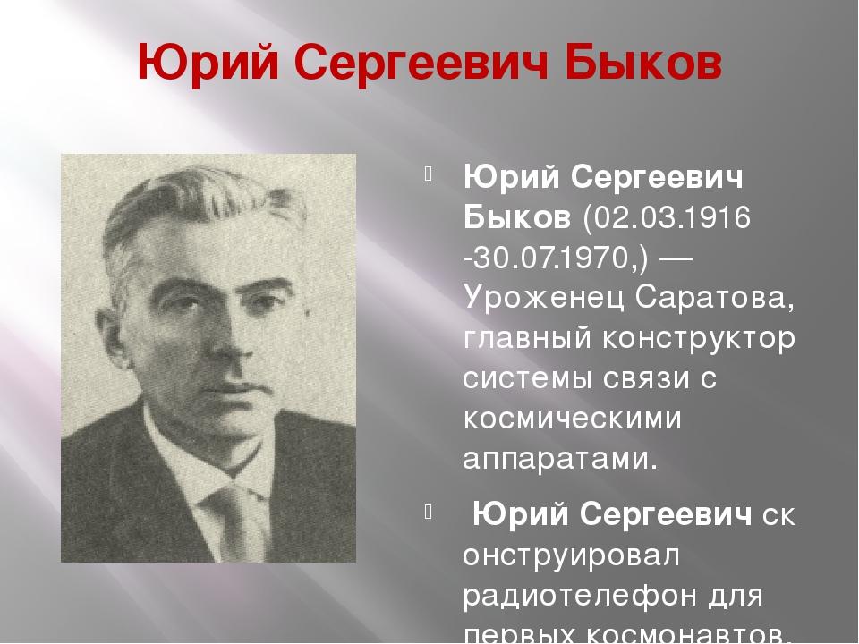 Юрий Сергеевич Быков Юрий Сергеевич Быков(02.03.1916 -30.07.1970,)—Уроженец...