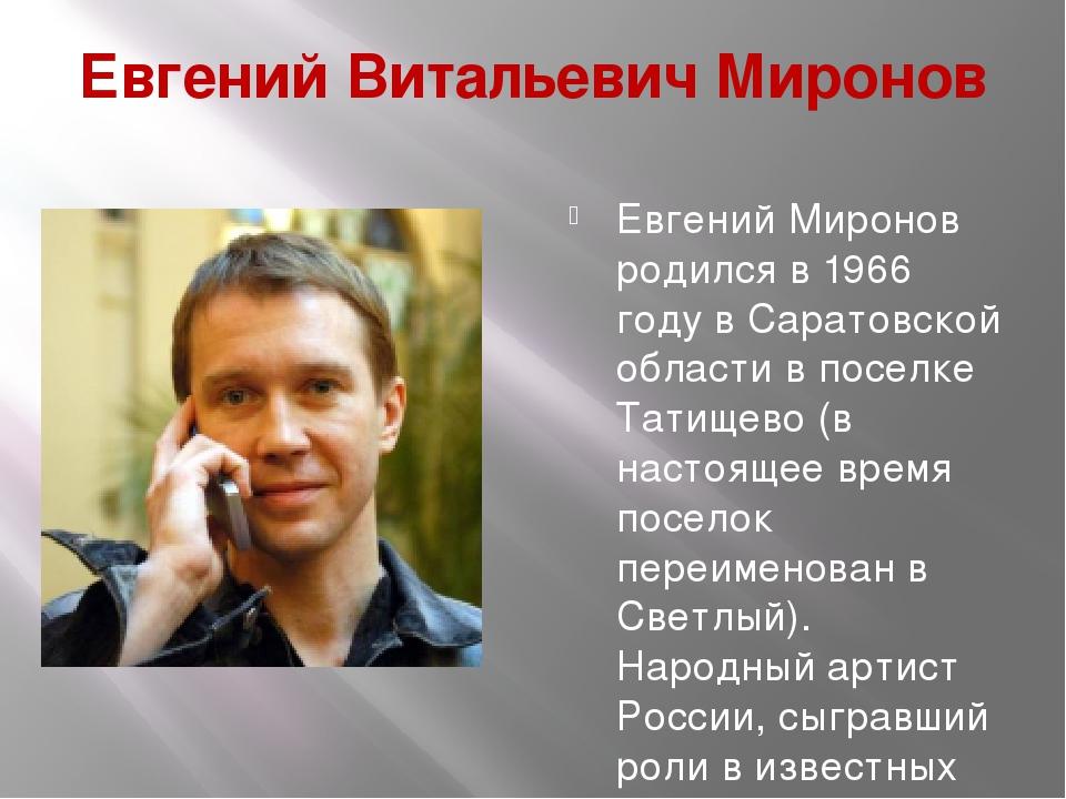 Евгений Витальевич Миронов Евгений Миронов родился в 1966 году в Саратовской...
