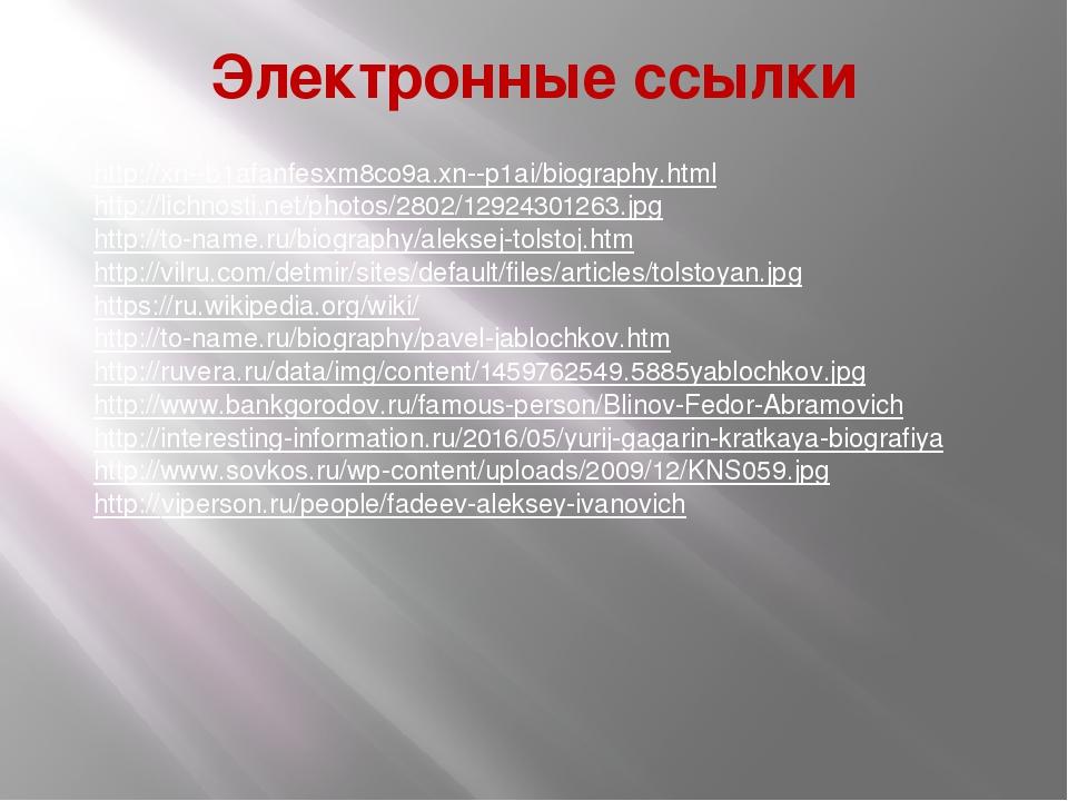 Электронные ссылки http://xn--b1afanfesxm8co9a.xn--p1ai/biography.html http:/...