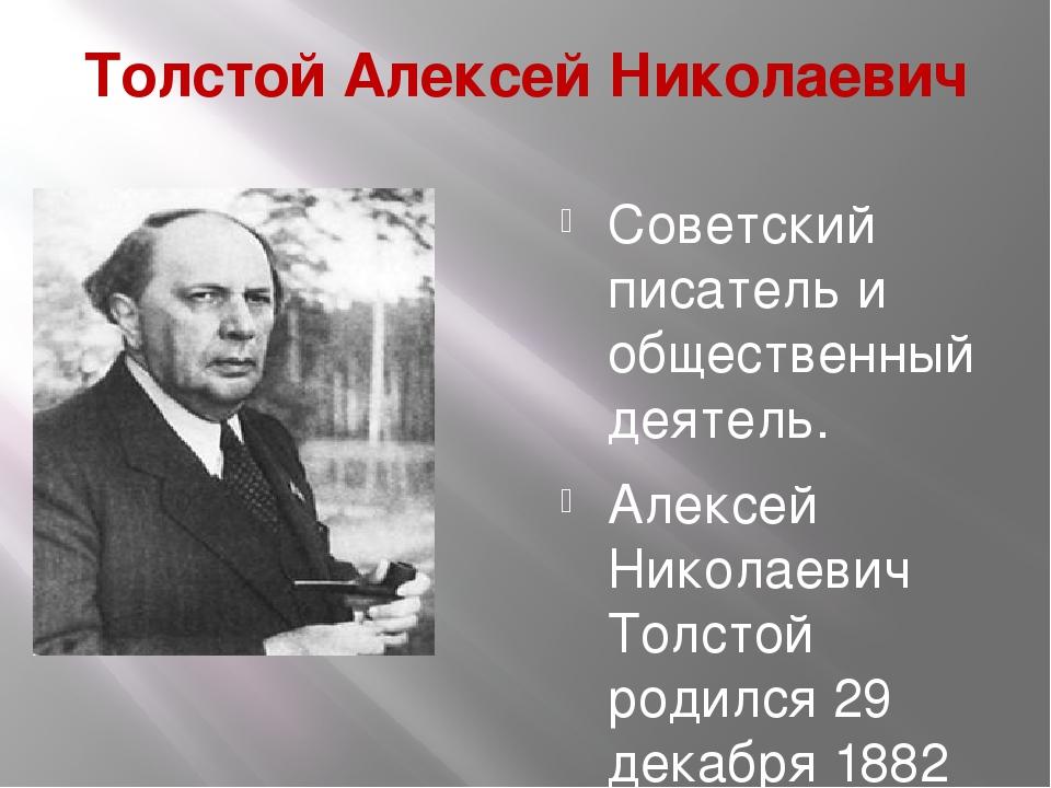 Толстой Алексей Николаевич Советский писатель и общественный деятель. Алексей...