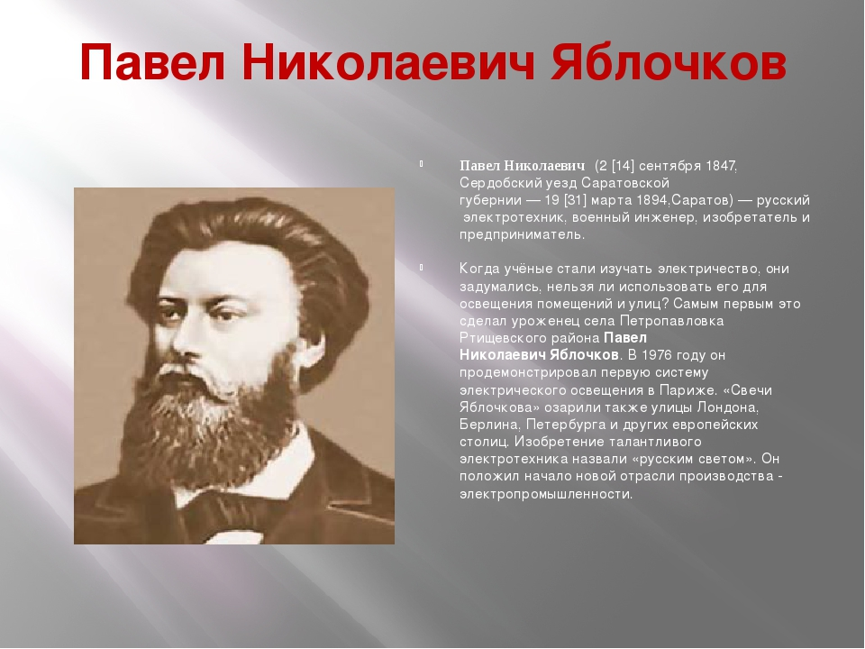 Павел НиколаевичЯблочков Павел Николаевич  (2[14]сентября1847, Сердобски...