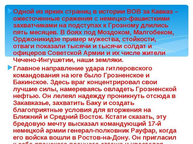 Одной из ярких страниц в истории ВОВ за Кавказ – ожесточенные сражения с неме...