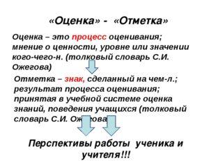 «Оценка» - «Отметка» Отметка – знак, сделанный на чем-л.; результат процесса