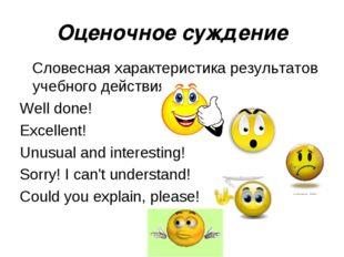 Оценочное суждение Словесная характеристика результатов учебного действия Wel