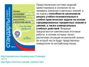 http://fgos.chernmmc.edusite.ru/p4aa1.html Представленная система заданий ори