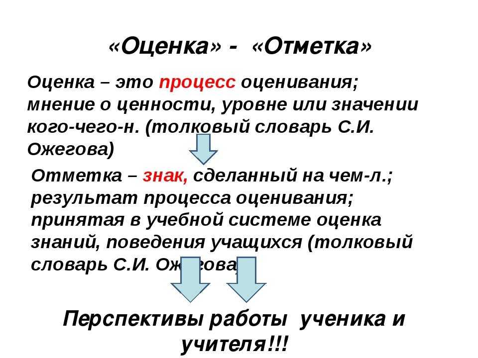 «Оценка» - «Отметка» Отметка – знак, сделанный на чем-л.; результат процесса...