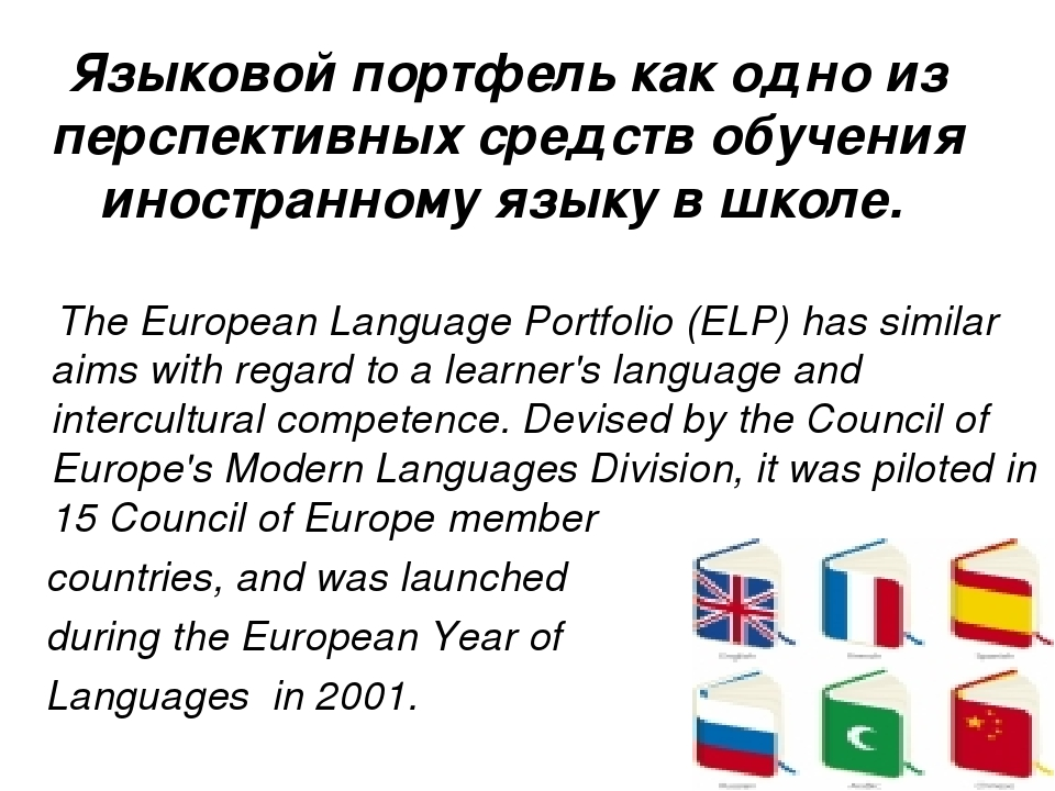 Языковой портфель как одно из перспективных средств обучения иностранному язы...