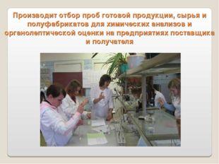 Производит отбор проб готовой продукции, сырья и полуфабрикатов для химически