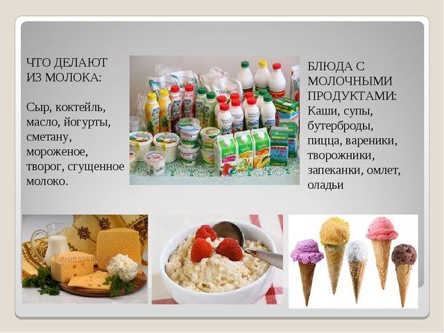 ЧТО ДЕЛАЮТ ИЗ МОЛОКА: Сыр, коктейль, масло, йогурты, сметану, мороженое, твор...