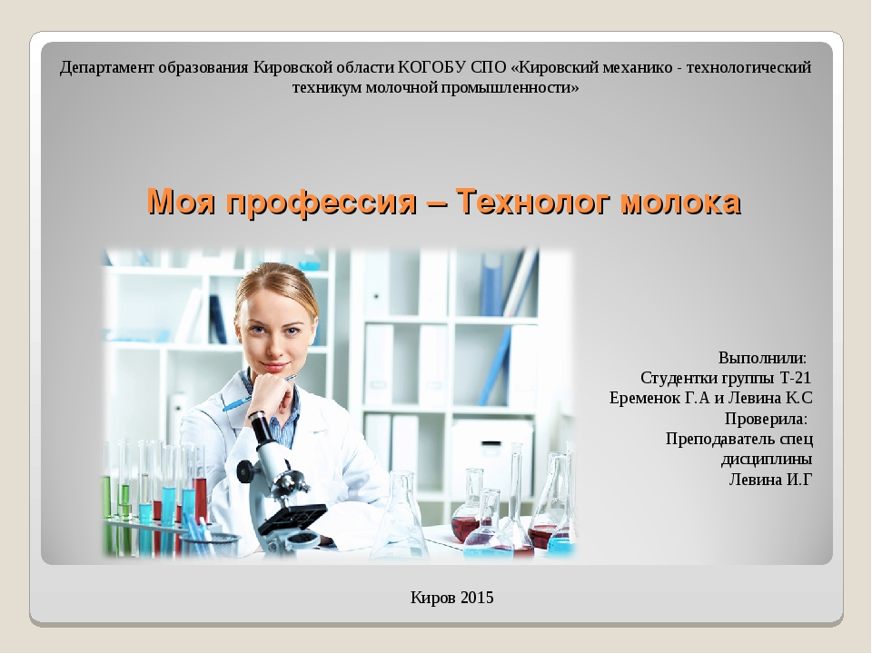 Выполнили: Студентки группы Т-21 Еременок Г.А и Левина К.С Проверила: Препод...