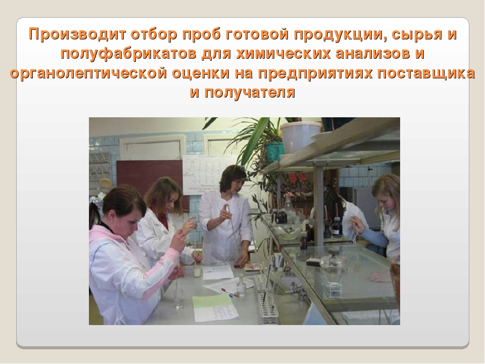 Производит отбор проб готовой продукции, сырья и полуфабрикатов для химически...