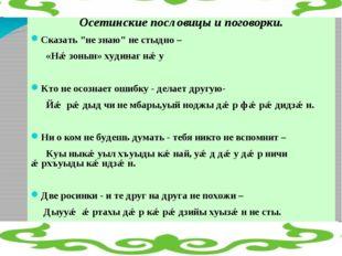 """Осетинские пословицы и поговорки. Сказать """"не знаю"""" не стыдно – «Нǽзонын» худ"""