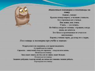 Известныепоговорки и пословицы на тему Знание, учение: Красна птица пером,