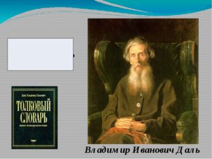 Владимир Иванович Даль Пословицы – это «цвет народного ума»