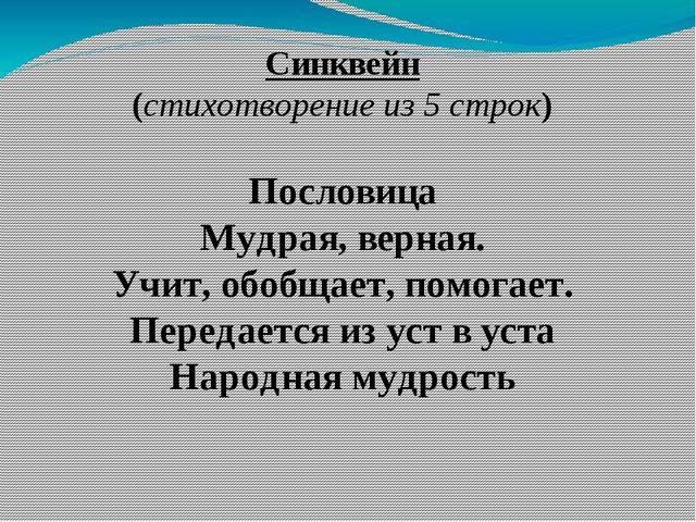 Синквейн (стихотворение из 5 строк) Пословица Мудрая, верная. Учит, обобщает,...