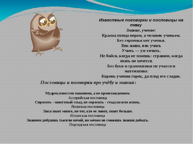 Известныепоговорки и пословицы на тему Знание, учение: Красна птица пером,...