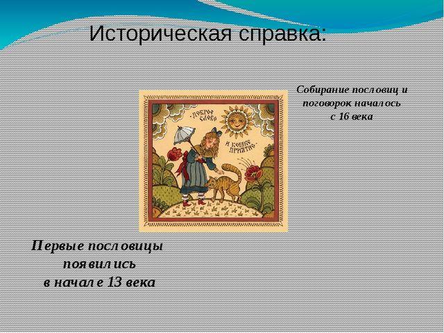 Историческая справка: Первые пословицы появились в начале 13 века Собирание п...