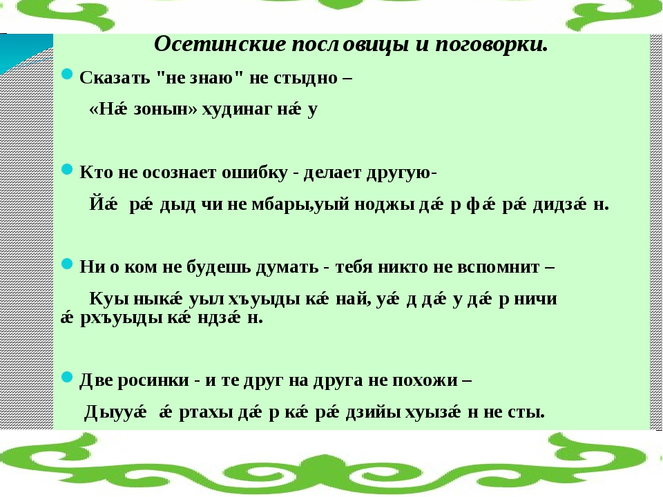 """Осетинские пословицы и поговорки. Сказать """"не знаю"""" не стыдно – «Нǽзонын» худ..."""