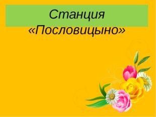 Станция «Пословицыно»