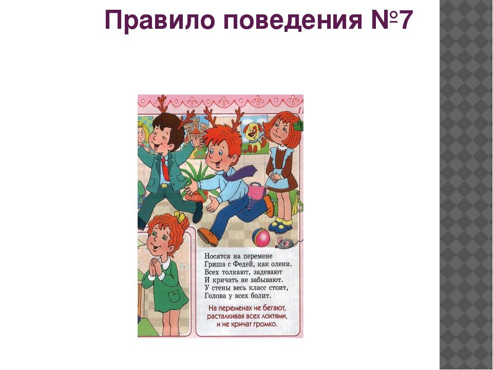 Правило поведения №7